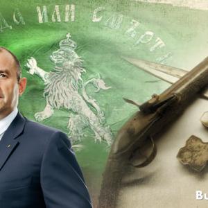 Румен Радев с почит към Априлската епопея и жертвите в Батак !