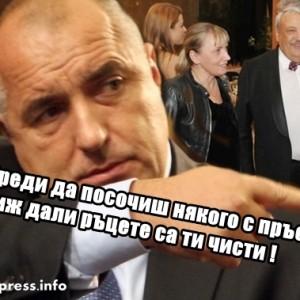 Скандалът Борисов-Йончева и Гарелов