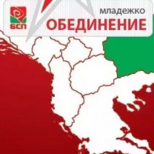 Корнелия Нинова и МО в БСП с