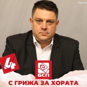 Атанас Зафиров, БСП: ГЕРБ да не се правят на ударени за сериозните критики на Сената на САЩ