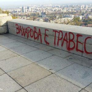 """Паметникът Альоша осъмна с надпис: """"Захарова е травестит"""""""