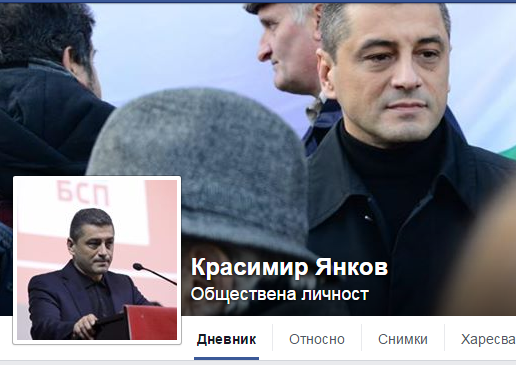 Красимир Янков