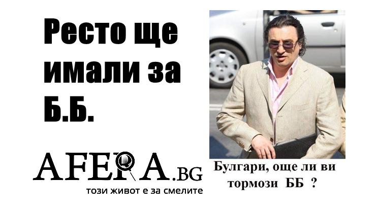 Сретен търси ресто от Сърбия дали ще потърси от Б.Б.