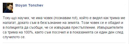 Стоян/Тончев.Журналист