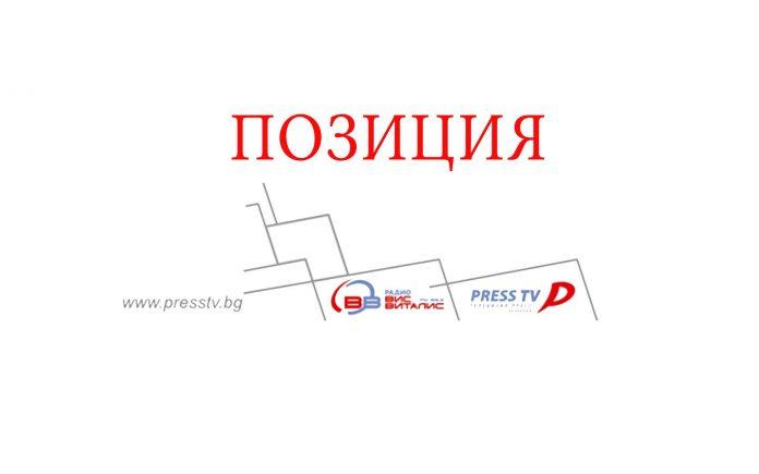 """ПОЗИЦИЯ на МГ """"Вис виталис"""": Ще продължим напред като свободни медии!"""