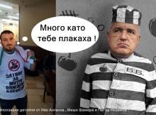 Вижте ареста на Перата + ВИДЕО