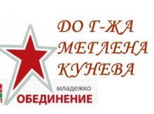 Младежите от БСП до Меглена Кунева