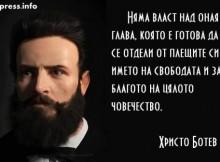 Скандал за грамадно златно имане погубил Ботев във врачанския балкан