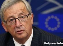 Юнкер подчерта важността от продължаването на диалога с Русия