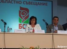 Реч на председателя на НС на БСП Корнелия Нинова пред Областното съвещание на БСП-Пловдив