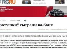 """""""Российская газета"""": """"Братушките"""" от България играят ва банк с НАТО"""