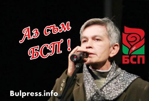 Велислава Дърева: Аз съм БСП! +ВИДЕО