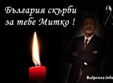 България скърби за тебе Митко !