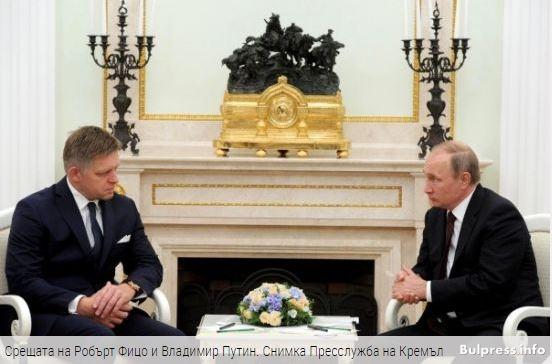 Премиерът на Словакия призова за отмяна на санкциите срещу Русия