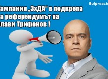"""Кампания """"3хДА"""" в подкрепа на референдумът на Слави Трифонов !"""