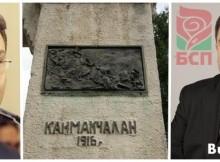 Атанас Зафиров от БСП към Митов: Как ще реагираме за поругаването на паметника на връх Каймакчалан?