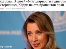 Русия и САЩ продължават да се заяждат