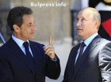 Всички искат помощ от Путин! Сега и Саркози го търси, за да ...