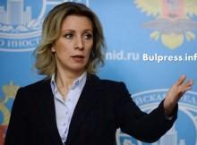 МВнР на Русия разкри дали Кремъл се е намесил при решението на България да смени кандидата си за шеф на ООН!