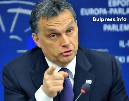 Орбан гръмовно: Ако Унгария не беше спряла нелегалните мигранти, Европа вече щеше да е паднала