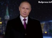 Путин след убедителната победа: Хората усещат, че положението не е лесно
