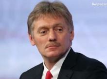 Официално! Говорителят на Владимир Путин: Не подкрепяме смяната на българския кандидат за ООН