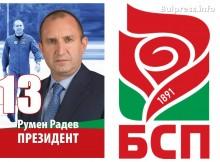 Вижте пълният списък на номерата на кандидатите за избор на президент на България !