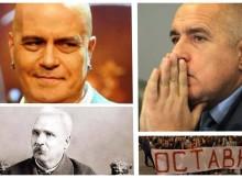 До дни пада Борисов от Власт!