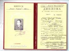 Вижте дипломите за висше образование на Румен Радев