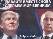 """""""Ди Цайт"""": Путин ли провали Хилари? Много шум за нищо!"""