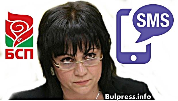 Нинова защити Гарелов за SMS-a на Борисов !