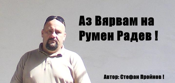 Автор: Стефан Пройнов !