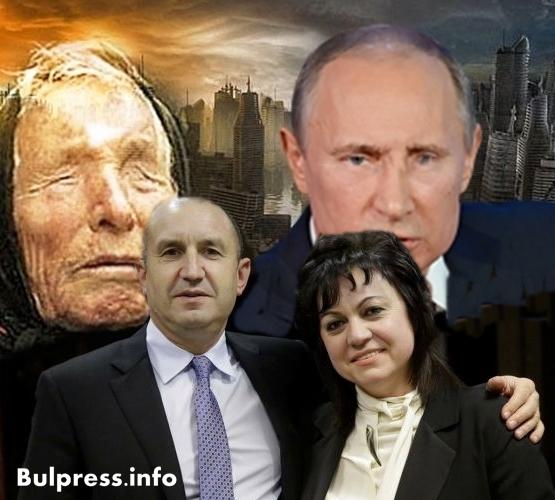 Ванга, Путин, Нинова и Радев + ВИДЕО