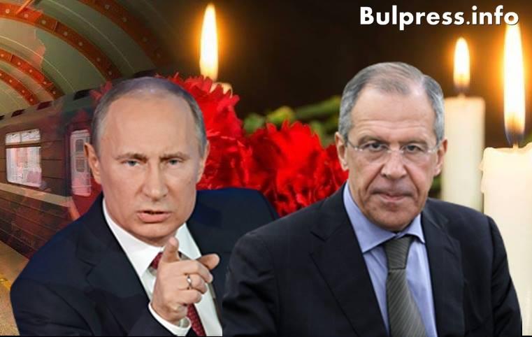 Лавров и Путин за тероризма