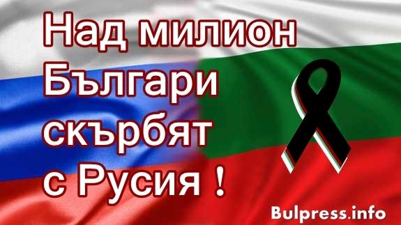 Над милион Българи скърбят с Русия + ВИДЕО