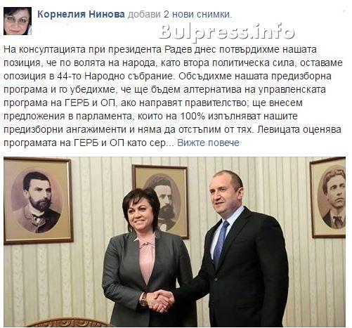 Корнелия Нинова обяви  Стефан Пройнов