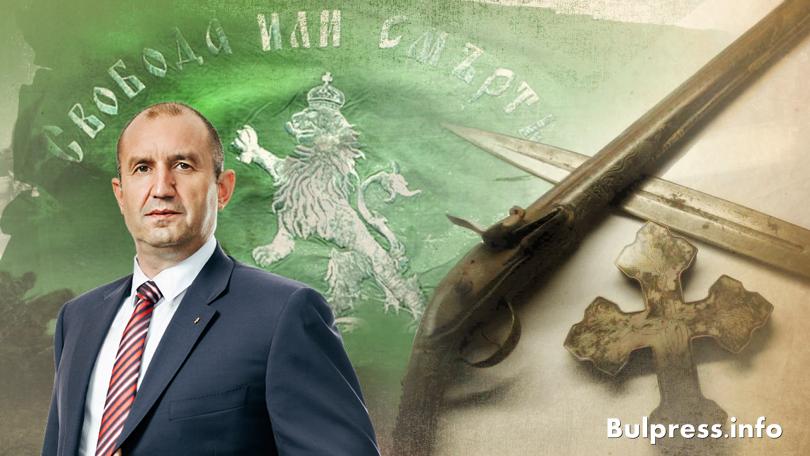 Румен Радев с почит към Априлската епопея и жертвите в Батак ! Стефан Пройнов