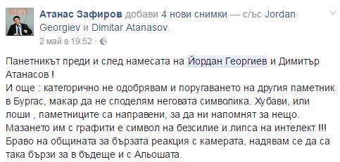 Стефан Пройнов Атанас Зафиров