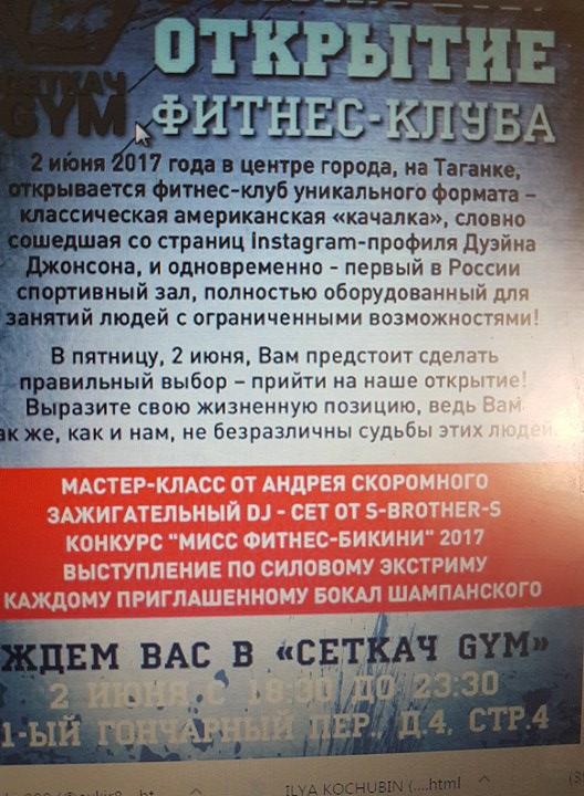 Скандал в Москва, снами ли е Бог + ВИДЕО