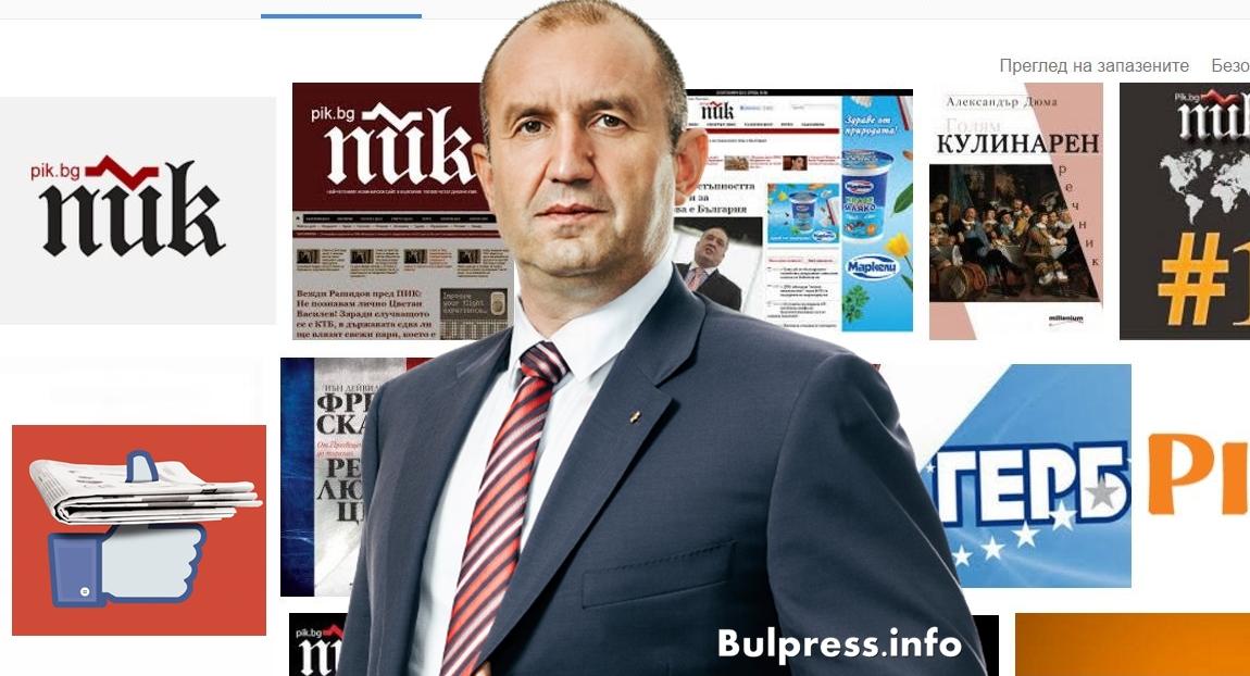 Скандал или не с Румен Радев? Стефан Пройнов