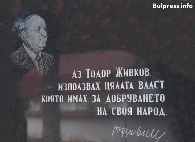 Тодор Живков надживя паметника си