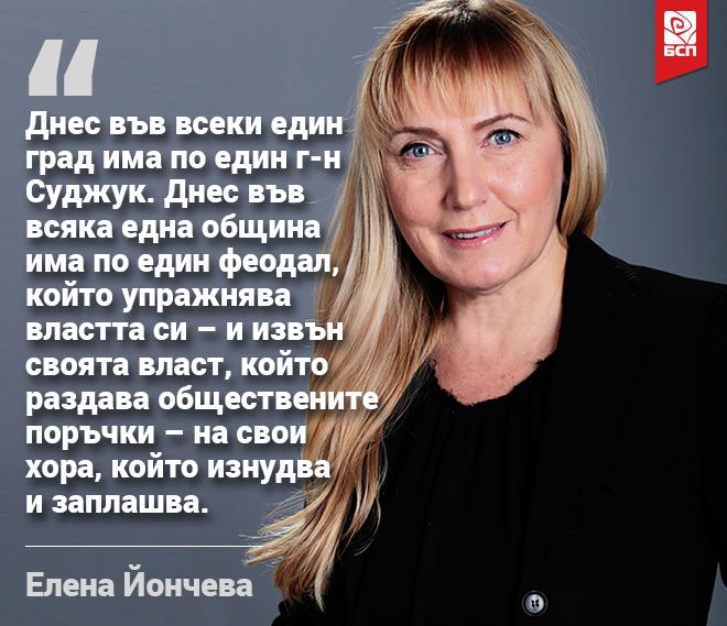 Елена Йончева: Делян Добрев е създал бизнес кръг. Скандално е