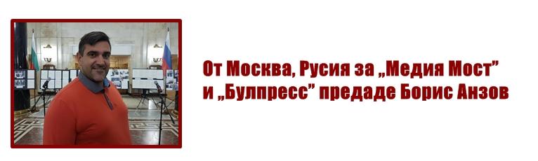 Борис Анзов-Булпресс