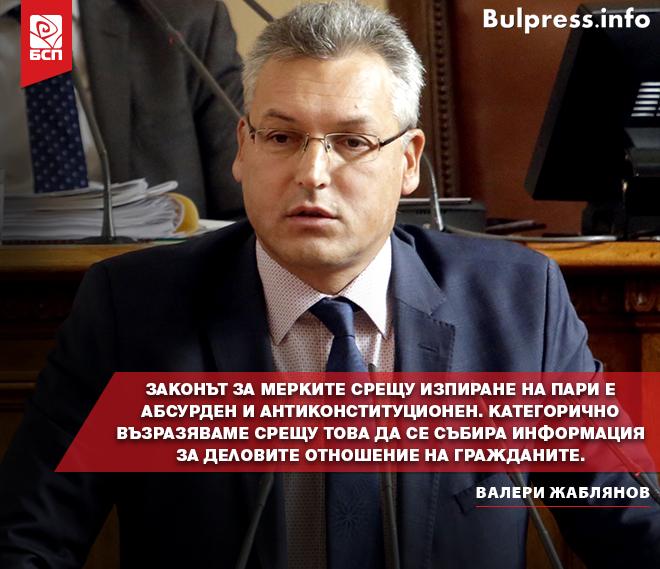 Валери Жаблянов: Законът за мерките срещу изпиране на пари е абсурден и антиконституционен