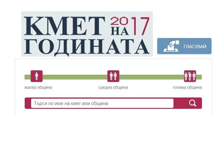 """Община Ковачевци е финалист в голямата надпревара """"Кмет на годината"""""""
