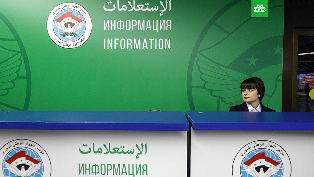 Конгреса за мир в Сочи +ВИДЕО
