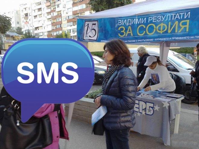 Христина Семерджиева! Кой въведе SMS управлението в страната?