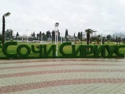 Конгреса за мир в Сочи