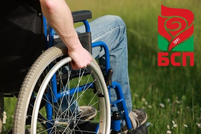 """БСП!Думата """"инвалид"""" окончателно отпадна от законите"""