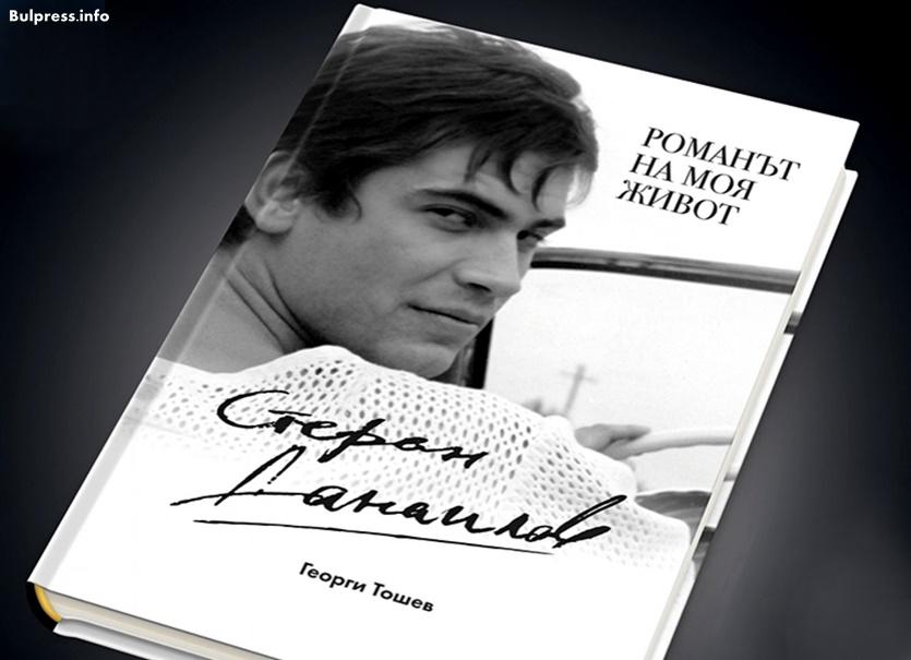 Стефан Данаилов представя романа на своя живот с турне в страната и чужбина